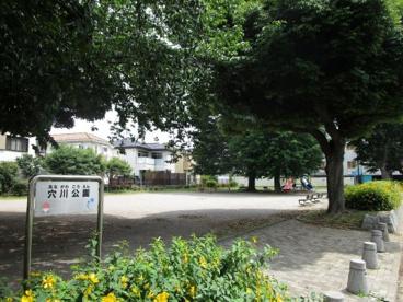 穴川公園の画像1