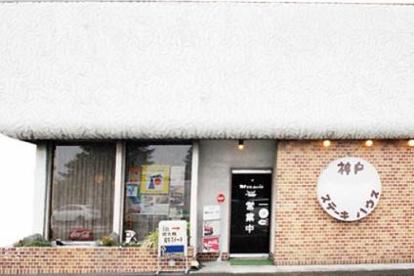 神戸ステーキハウスの画像1