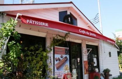 Cafe du Jardin(カフェ ドゥ ジャルダン)の画像1
