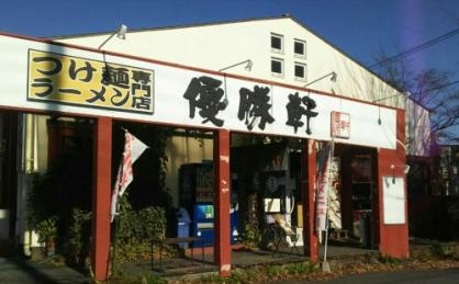 優勝軒 鶴ヶ島店の画像1