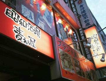 昭和酒場 麦わら屋の画像1