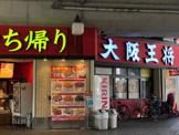 大阪王将 萱島店