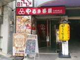 やるき茶屋北浦和東口店