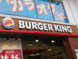 バーガーキング 北浦和駅前店