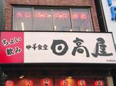 日高屋 北浦和店