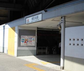 東白楽駅の画像1