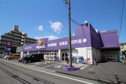 Welpark(ウェルパーク) 川崎生田店の画像1