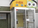 鳥辺小児科医院