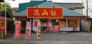 中華料理 満山コウ 峰店の画像1