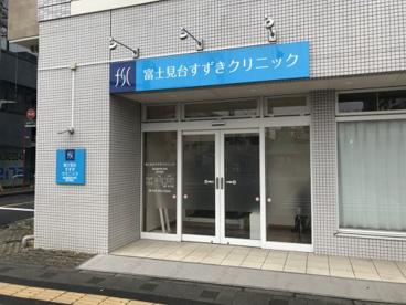 富士見台すずきクリニックの画像1