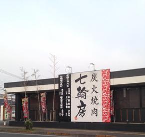 炭火焼肉七輪房宇都宮宿郷店   の画像1