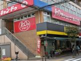 キャンドゥ 東武練馬北口店