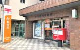 神戸熊内郵便局