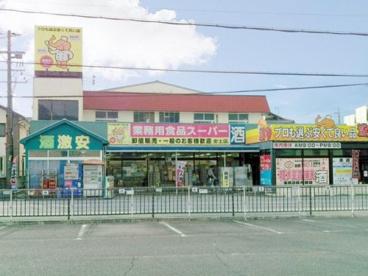 業務用食品スーパー 安土店の画像1