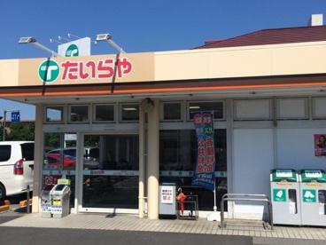 たいらや平成通り店の画像1