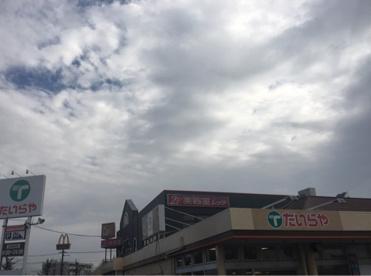 たいらや平成通り店の画像2