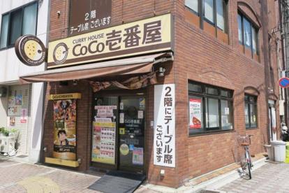 カレーハウスCoCo壱番屋 下京区四条河原町店の画像1