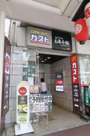 ガスト 京都河原町店の画像1