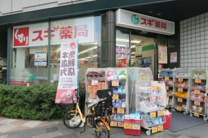 スギ薬局 京都市役所前店の画像1