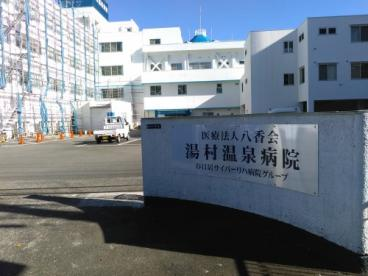 湯村温泉病院の画像1