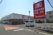 トモズ 所沢中新井店