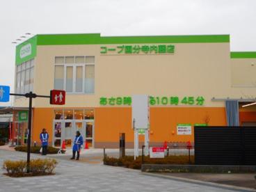 コープ国分寺内藤店の画像1