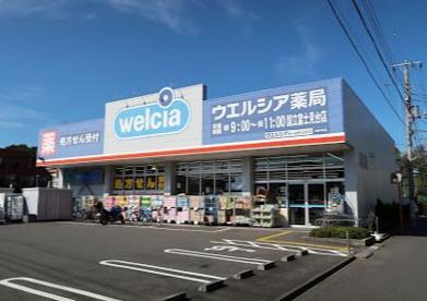 ウエルシア国立富士見台店の画像1