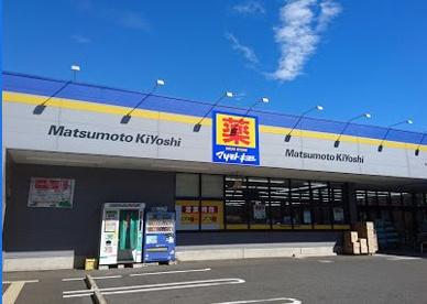 マツモトキヨシ国立富士見台の画像1