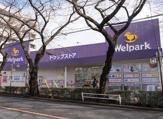 ウエルパーク矢川