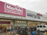 MaxValu 淀川三国店