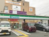 ファミリーマート 新高1丁目店