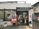 淀川新高郵便局
