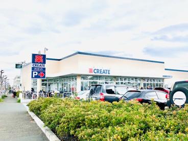 クリエイトSD(エス・ディー) 藤沢鵠沼海岸店の画像1