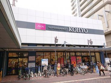 KOHYO 兵庫店の画像1
