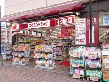 コクミンドラッグ兵庫駅店の画像1