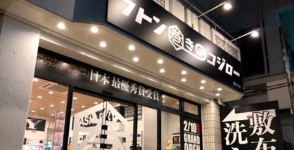 コジロー繁多川店の画像1