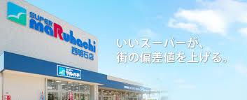 スーパーマルハチ 明石店の画像1