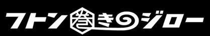 フトン巻ジロー(コインランドリー)の画像1