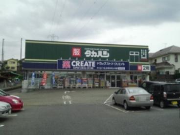 クリエイトSD(エス・ディー) 津久井三ケ木店の画像1