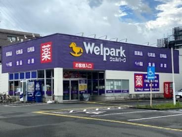 Welpark(ウェルパーク) 相模原清新店の画像1