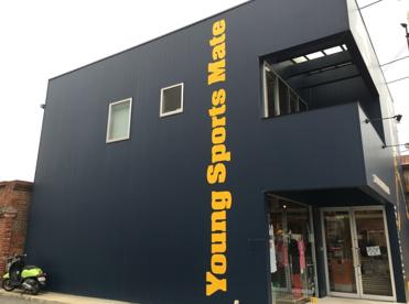 ヤングスポーツ店の画像1