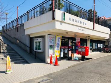 鵠沼駅前郵便局の画像1