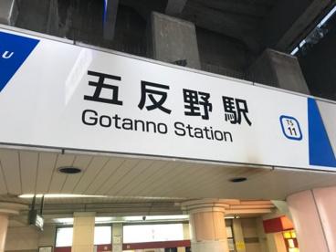 五反野駅の画像1