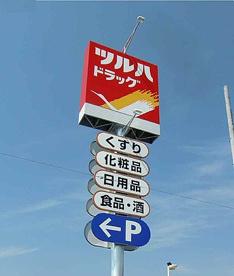 ツルハドラッグ平松本町店の画像1