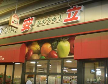 食品館アプロ 安立店の画像1