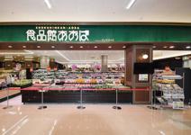 食品館あおば 仙川店