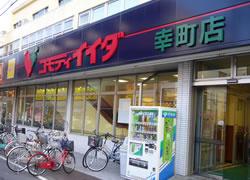 コモディイイダ幸町店の画像1