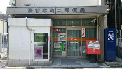 渋谷本町二郵便局の画像1