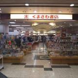 くまざわ書店 東京オペラシティ店