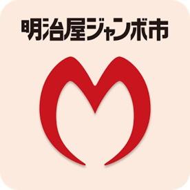 株式会社明治屋食品久留米インター店の画像1
